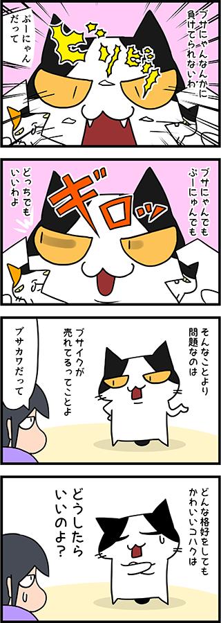 【猫マンガ-7話】打倒ぷーにゃん