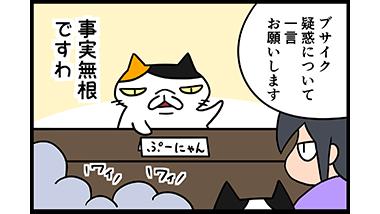 【猫マンガ-10話】ブサイク疑惑