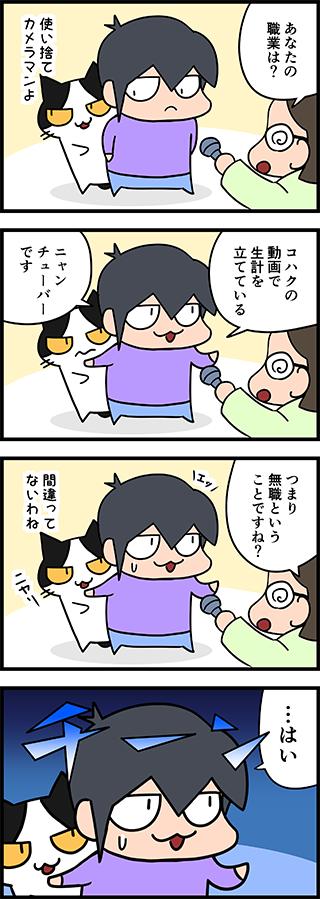 【猫マンガ-14話】あなたの職業