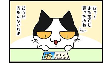 【猫マンガ-17話】年末ジャンボ宝くじ