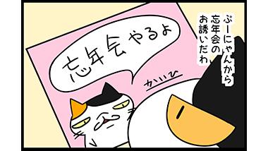 【猫マンガ-18話】忘年会のお誘い