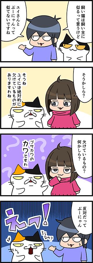 【猫マンガ-19話】飼い猫と飼い主は似る?