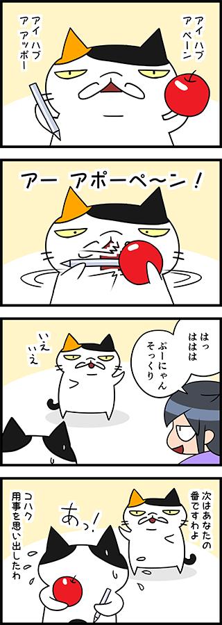 【猫マンガ-20話】忘年会の芸