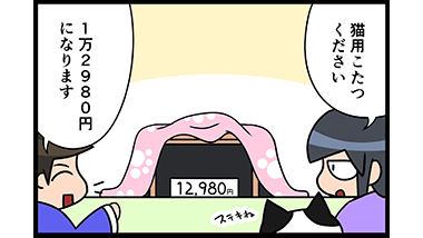 【猫マンガ-21話】猫用こたつ