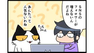 【猫マンガ-24話】フォロワーが増えない原因