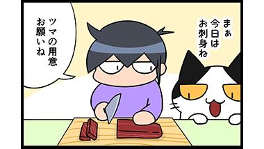 【猫マンガ-25話】刺身とツマ