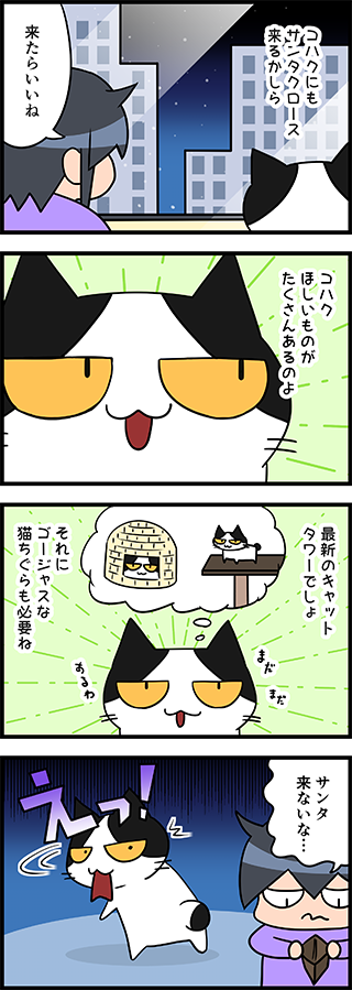 【猫マンガ-28話】サンタクロースに願いを