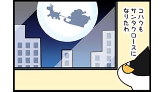 【猫マンガ-29話】サンタクロースになりたい