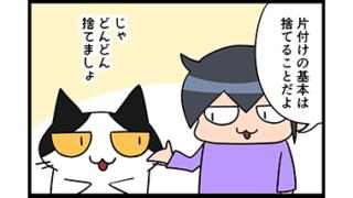 【猫マンガ-30話】片付けの基本