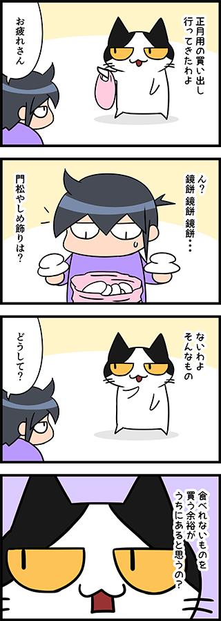 【猫マンガ-32話】正月用の買い出し