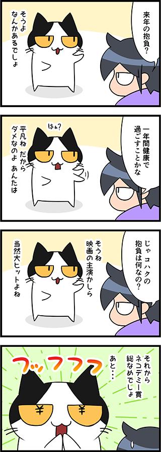 【猫マンガ-33話】来年の抱負
