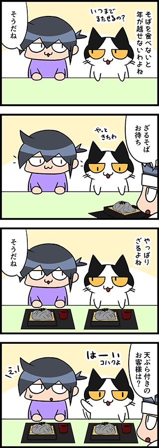【猫マンガ-34話】年越しそば