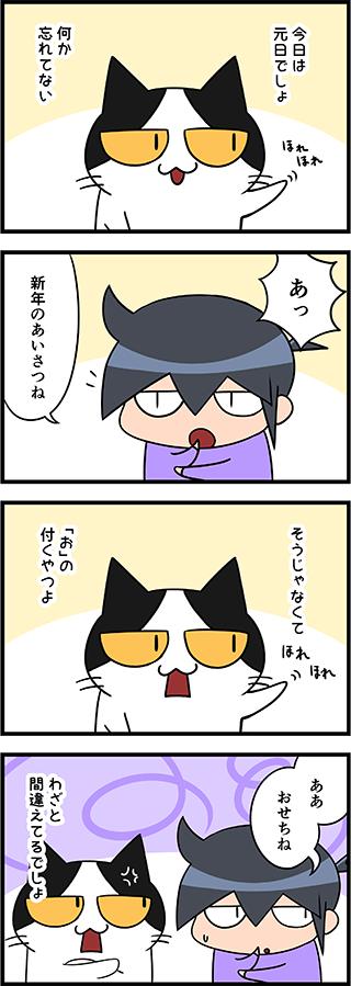 【猫マンガ-35話】おの付くやつ