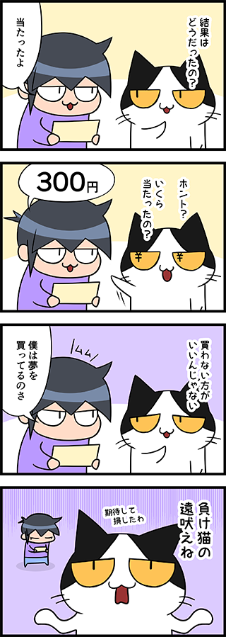 【猫マンガ-36話】年末ジャンボ宝くじの結果