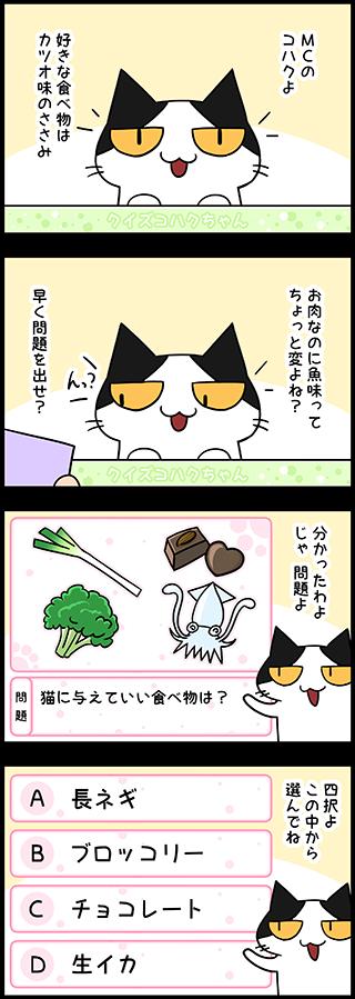 【猫マンガクイズ-第2問】猫に与えていい食べ物は?