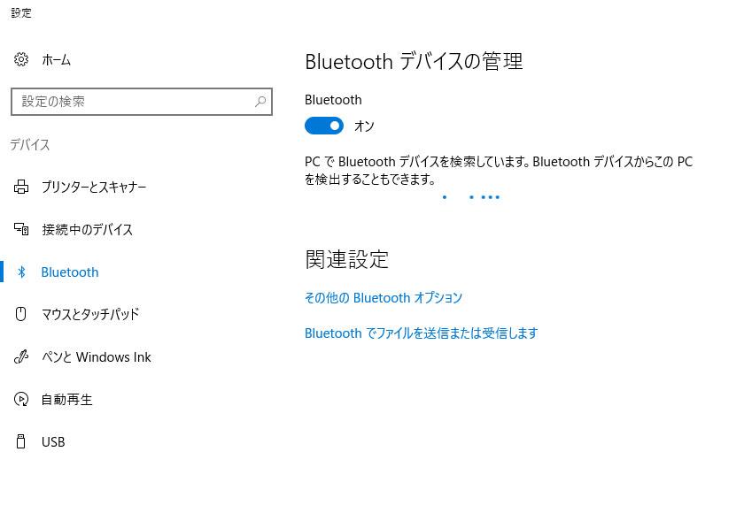 デスクトップPCでBluetoothイヤフォン・ヘッドフォンを使う方法