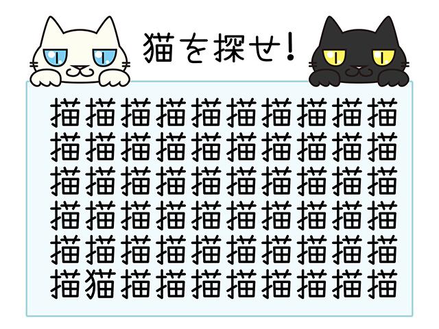 【猫クイズ-第6問】猫を探せ!