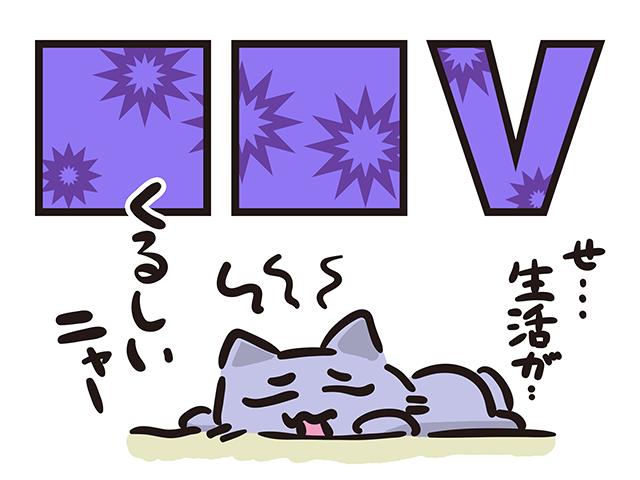 【猫クイズ-第23問】猫免疫不全ウイルス感染症の略称は何?