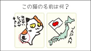 【猫クイズ-第26問】この猫の名前は何?