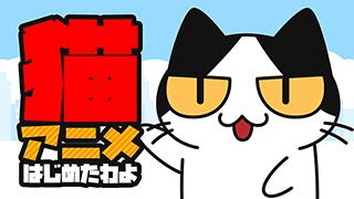 【YouTube猫アニメ#01】暑さ対策をする猫(コハクちゃんねる)