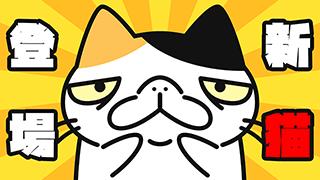 【YouTube猫アニメ#06】人気猫の秘密(コハクちゃんねる)