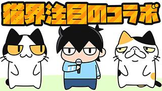 【YouTube猫アニメ#07】猫界注目のコラボ(コハクちゃんねる)