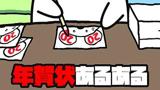 【YouTube猫アニメ#09】年賀状あるある(コハクちゃんねる)