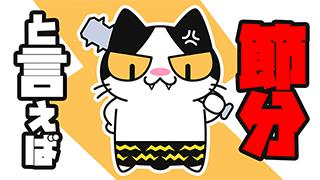 【YouTube猫アニメ#10】節分と言えば(コハクちゃんねる)