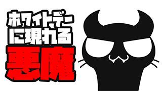【YouTube猫アニメ#14】ホワイトデーに現れる悪魔(コハクちゃんねる)