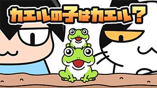 【YouTube猫アニメ#21】カエルの子はカエル?