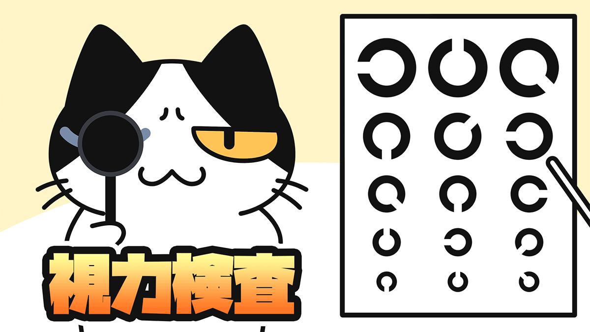 【YouTube猫アニメ#22】視力検査